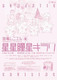 16hoshi-back1.jpg